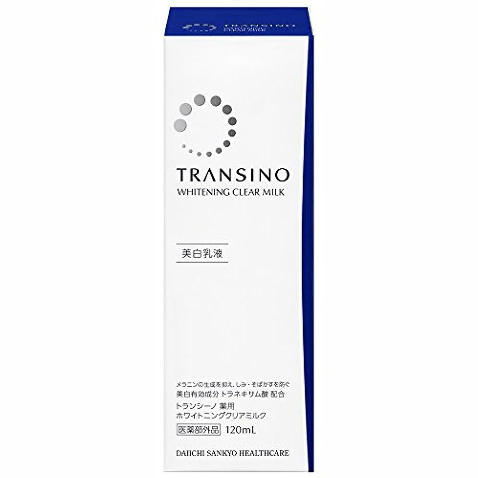 タイプ距離長くする第一三共ヘルスケア トランシーノ 薬用ホワイトニングクリアミルク 120mL 【医薬部外品】