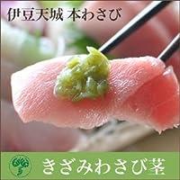 伊豆天城 わさび 本山葵の わさびきざみ茎 300g(150g×2)