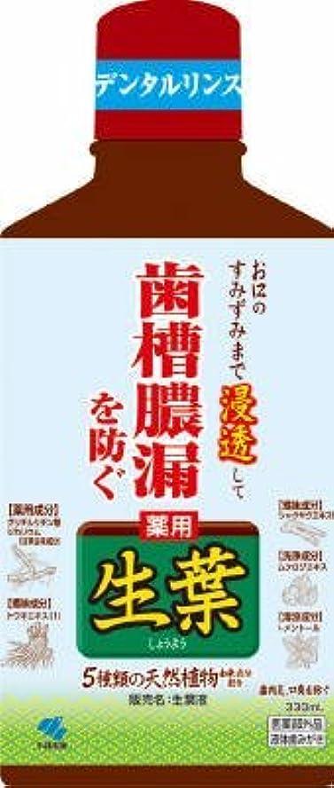 生葉液 × 10個セット