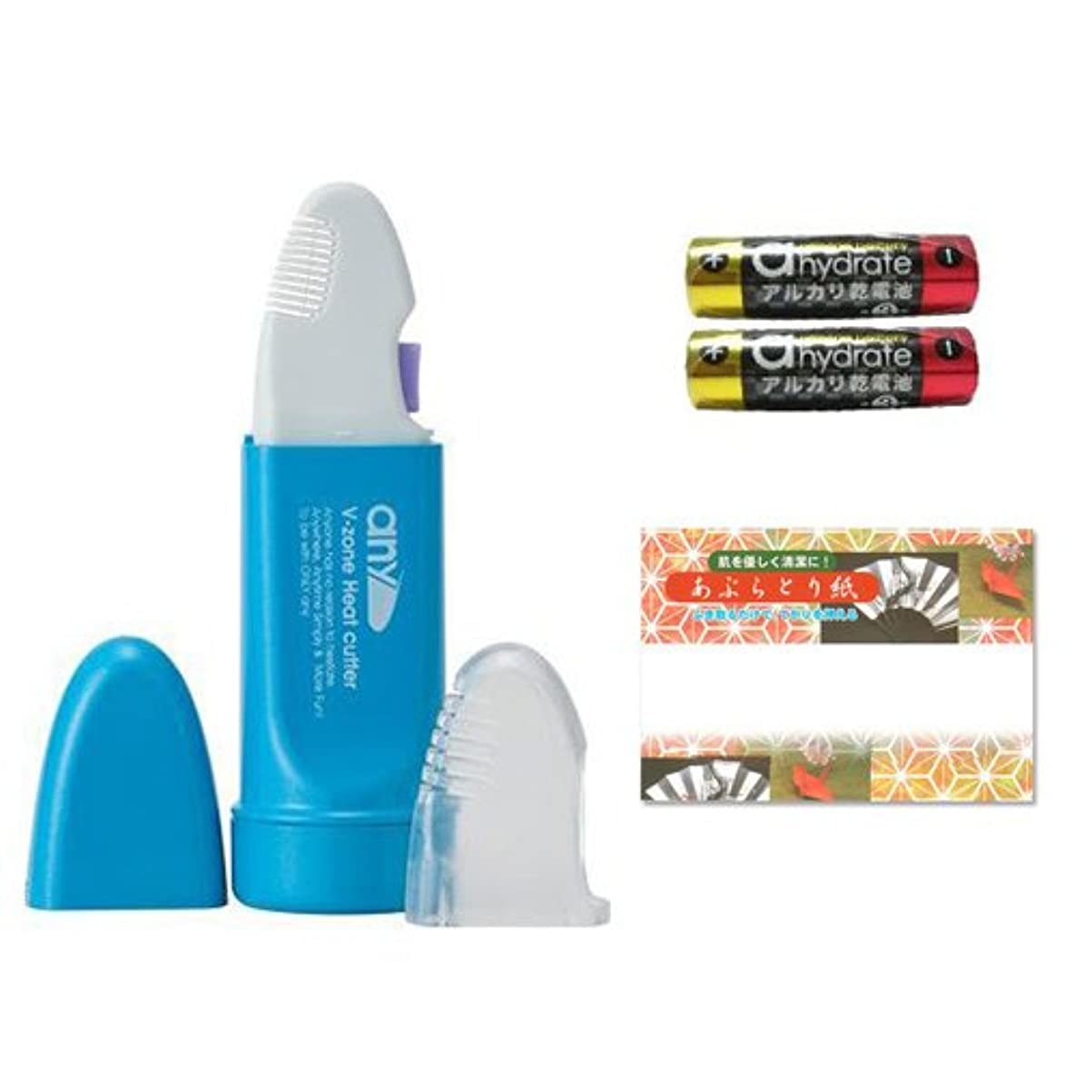 チーズバッグスクワイアV-Zone Heat Cutter any(エニィ) Stylish マリンブルー + 単3アルカリ電池2本付きセット + あぶらとり紙 付き