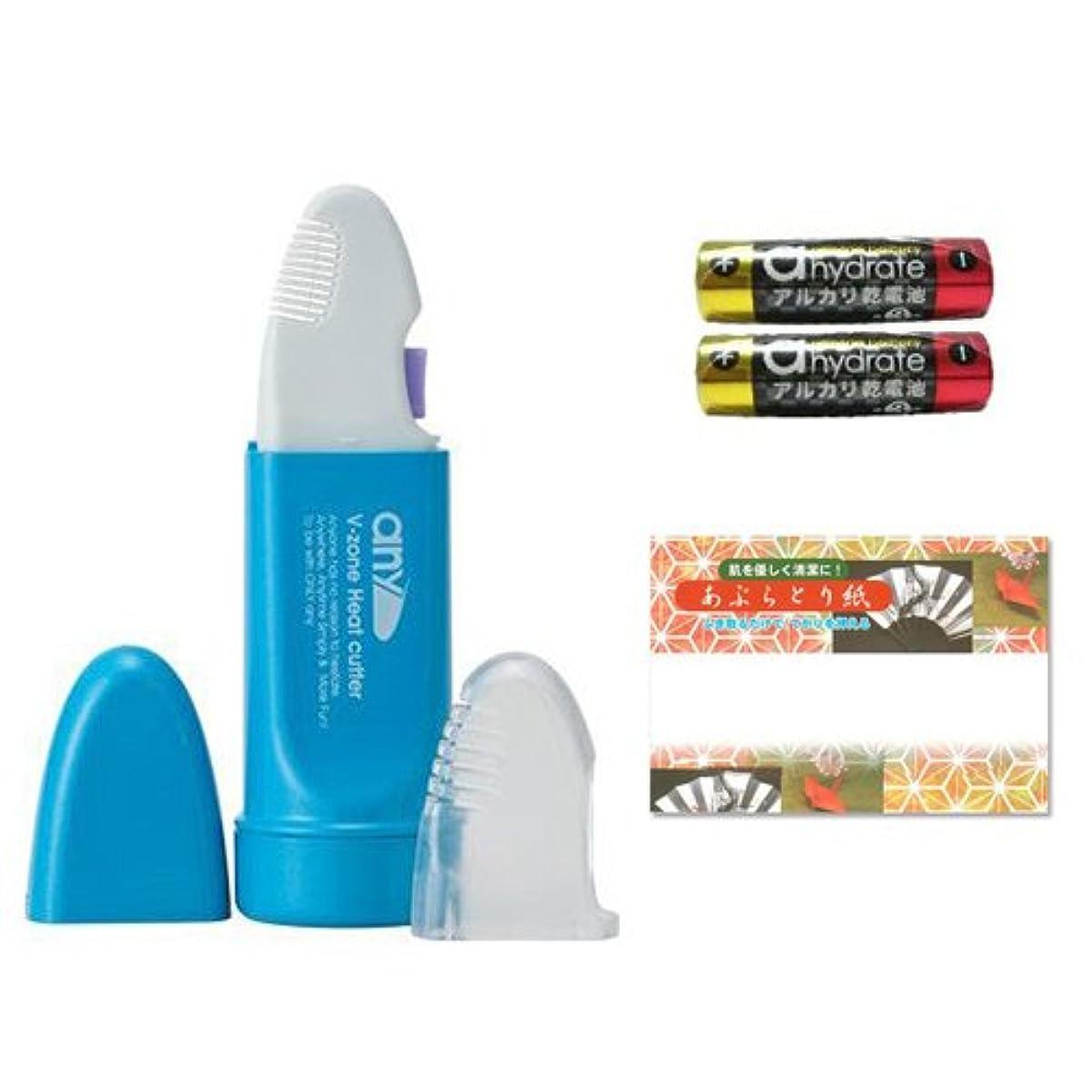 デンマークエンゲージメント謙虚なV-Zone Heat Cutter any(エニィ) Stylish マリンブルー + 単3アルカリ電池2本付きセット + あぶらとり紙 付き