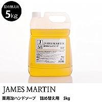 ジェームズマーティン 薬用泡ハンドソープ(無香料) 詰替用 5kg
