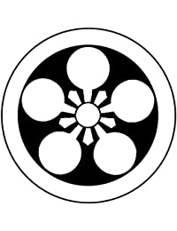 家紋シール 張り紋 黒紋付用 nkp 日向紋 3.9cm 6枚組 丸に加賀梅鉢