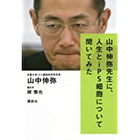 山中伸弥先生に、人生とiPS細胞について聞いてみた