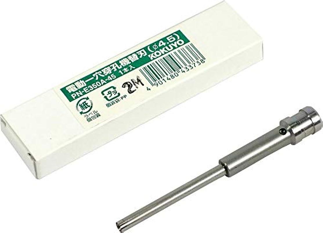 テメリティ一惨めな(まとめ買い)コクヨ 電動一穴穿孔機用替刃 穴径4.5mm PN-E350A-45 【×3】