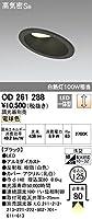 オーデリック ダウンライト OD261288