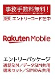 楽天モバイル エントリーパッケージ SIMカード(事務手数料無料)(ナノ/マイクロ/標準SIM対応)[iPhone/Android共通]