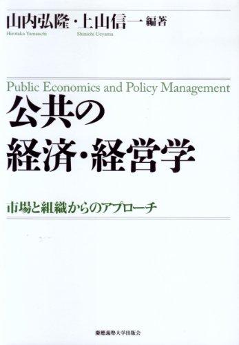 公共の経済・経営学―市場と組織からのアプローチの詳細を見る