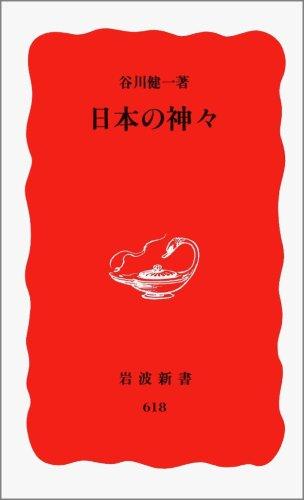 日本の神々 / 谷川 健一