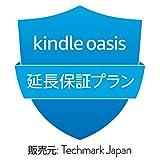 Kindle Oasis (第9世代)用 延長保証・事故保証プラン (2年・落下・水濡れ等の保証付き)