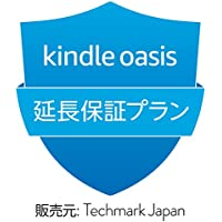 Kindle Oasis (第9世代)用 事故保証プラン (3年・落下・水濡れ等の保証付き)