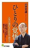 (163)ひとりの覚悟 (ポプラ新書)