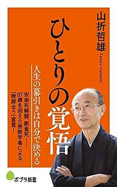 (163)ひとりの覚悟 (ポプラ新書 や 2-2)