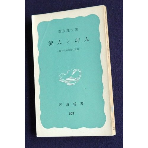 流人と非人―続・長崎奉行の記録 (岩波新書 青版 502)の詳細を見る
