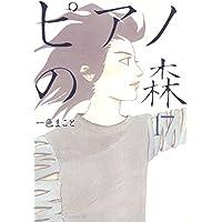 ピアノの森(17) (モーニングコミックス)