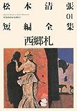 西郷札―松本清張短編全集〈01〉 (光文社文庫)