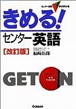きめる!センター英語 (センター試験V BOOKS (1))