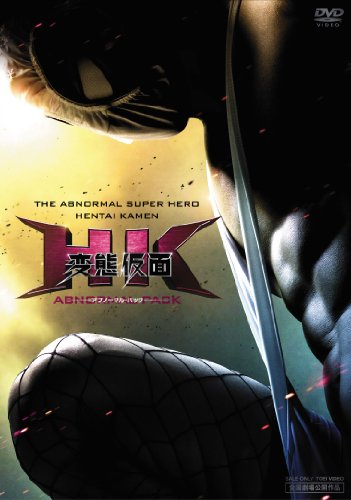 HK/変態仮面 アブノーマル・パック[DVD]の詳細を見る