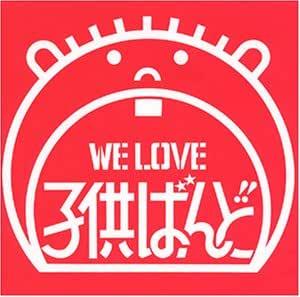WE LOVE 子供ばんど