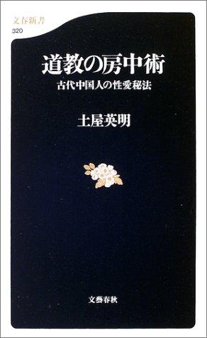 道教の房中術―古代中国人の性愛秘法 (文春新書)