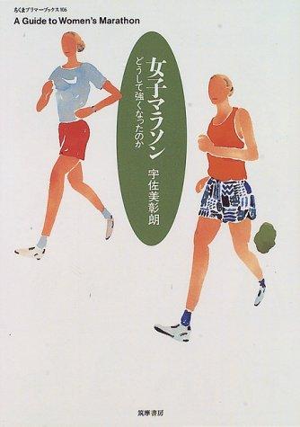 女子マラソン―どうして強くなったのか (ちくまプリマーブック・・・