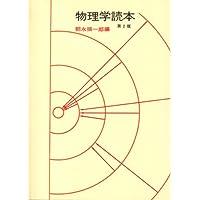 物理学読本