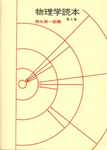 物理学読本の詳細を見る