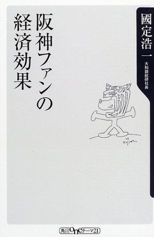 阪神ファンの経済効果 (角川oneテーマ21)の詳細を見る