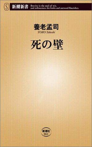 死の壁 (新潮新書)の詳細を見る
