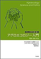 アグロエコロジー入門―理論・実践・政治 (グローバル時代の食と農4)