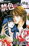禁色 3―花筺戀歌 (フラワーコミックス)