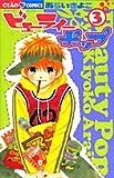 ビューティーポップ (3) (ちゃおコミックス)