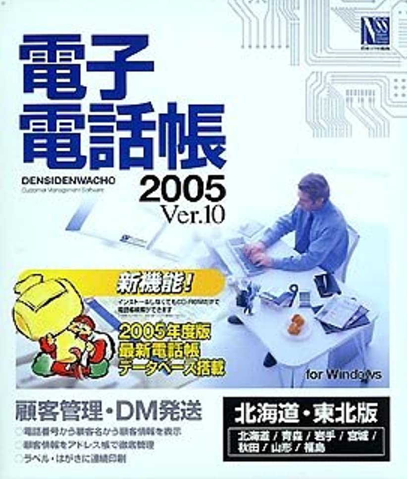 特にレースブラスト電子電話帳 2005 Ver.10 北海道?東北版