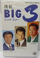 BIG 3 ビック・スリー