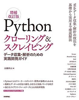 [加藤 耕太]のPythonクローリング&スクレイピング[増補改訂版] -データ収集・解析のための実践開発ガイド-