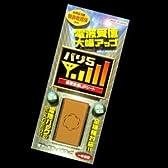 電波受信・電池寿命大幅UP!!携帯電話にバリ5