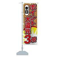 ポイント大還元 のぼり旗 サイズ選べます(ハーフ30x90cm 左チチ)