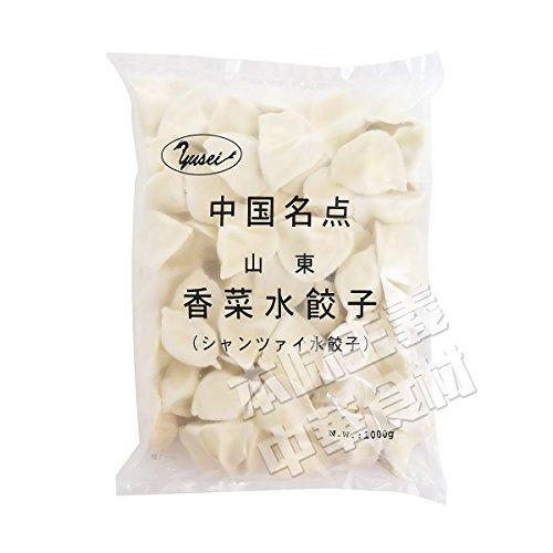 中国名点山東香菜水餃子(シャンツアイ・パクチ入りモチモチ水ギョーザ)1kg お得! 中華料理人気商品・中国名物
