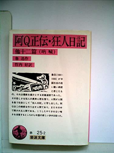 阿Q正伝・狂人日記 (1981年) (岩波文庫)の詳細を見る