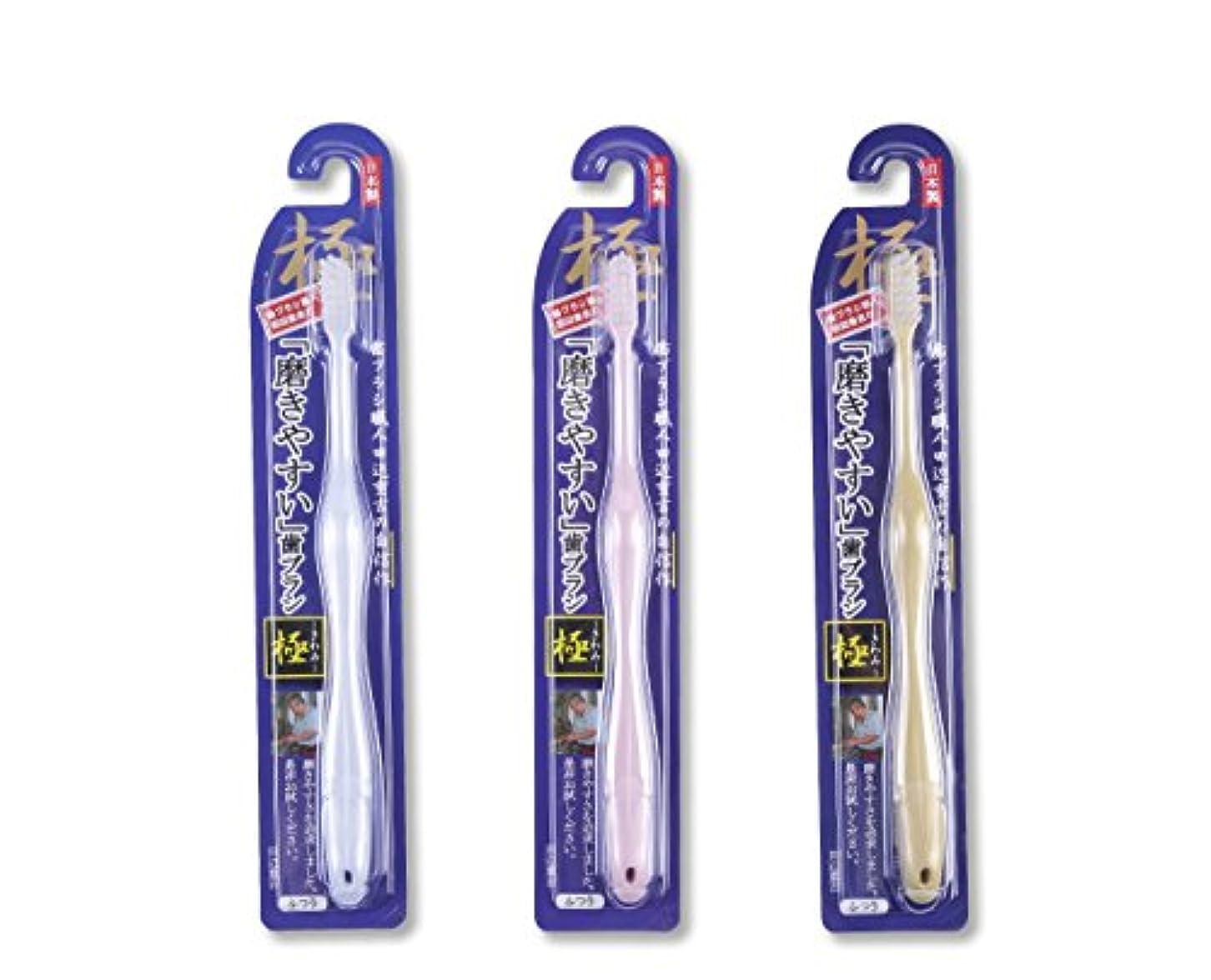 友情バッフル豆歯ブラシ職人Artooth ® 田辺重吉の磨きやすい歯ブラシ 極 LT-09 (3本入)