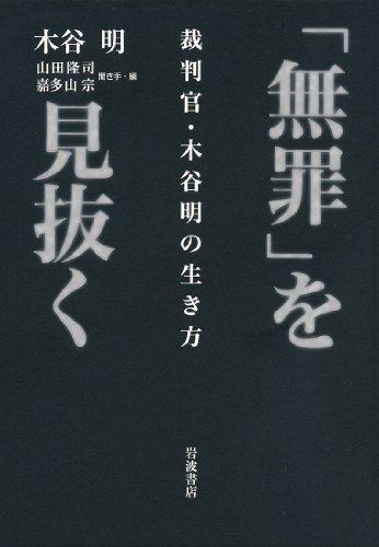 「無罪」を見抜く――裁判官・木谷明の生き方