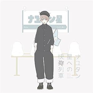 【Amazon.co.jp限定】ナユタン星への快爽列車【アナザージャケット付】