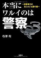 本当にワルイのは警察 (宝島SUGOI文庫)
