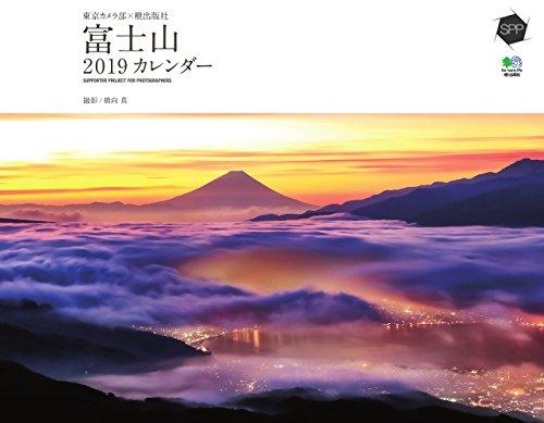 カレンダー2019 東京カメラ部×枻出版社 富士山 ([カレンダー])