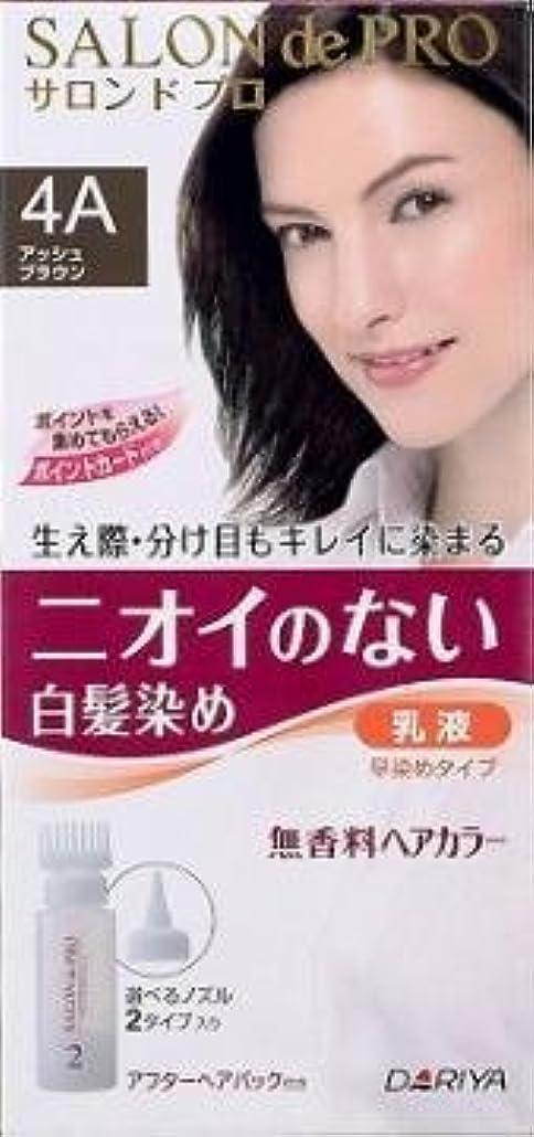 静けさぬいぐるみ影のあるサロンドプロ無香料ヘアカラー早染め乳液(白髪用) 4A                       アッシュブラウン × 10個セット