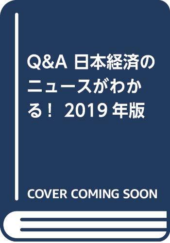 [画像:Q&A 日本経済のニュースがわかる!  2019年版]