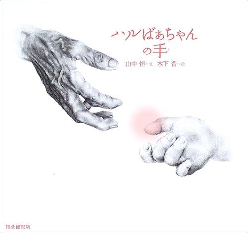 ハルばあちゃんの手 (日本傑作絵本シリーズ)