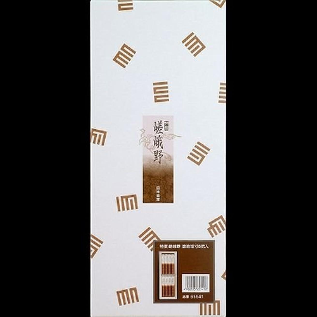 渇き韻ステンレス【まとめ買い】特選嵯峨野塗箱短 8入 ×2セット
