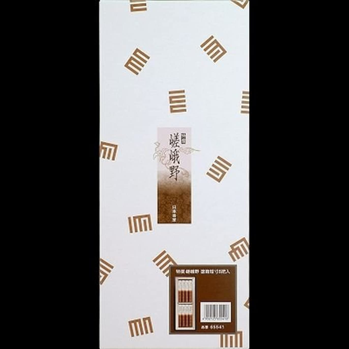 舌な結婚錫【まとめ買い】特選嵯峨野塗箱短 8入 ×2セット