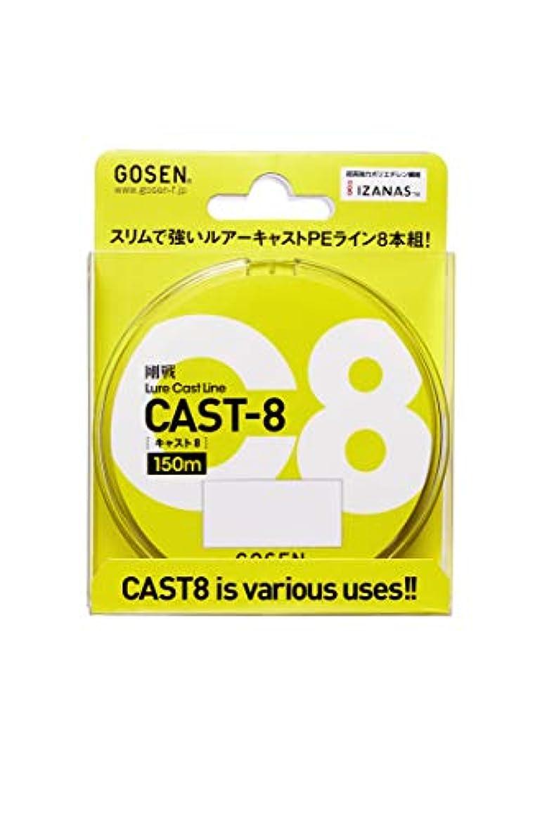 代数ペンス推定ゴーセン(GOSEN) ライン CAST8 150m 11lb(0.4号) GL881511